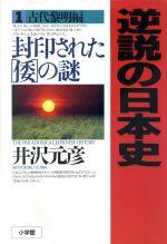 逆説の日本史 封印された「倭」の謎-古代黎明編(逆説の日本史古代黎明編)(1)(単行本)