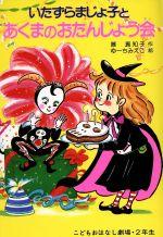 いたずらまじょ子とあくまのおたんじょう会(学年別こどもおはなし劇場62)(児童書)