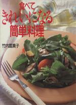 食べてきれいになる簡単料理(単行本)