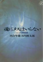 魂にメスはいらない ユング心理学講義(講談社+α文庫)(文庫)