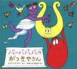 バーバパパのがっきやさん(バーバパパ・ミニえほん24)(児童書)