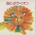 空とぶライオン(佐野洋子の絵本5)(児童書)