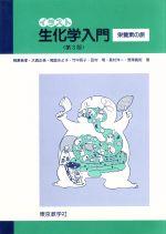 イラスト 生化学入門 栄養素の旅(単行本)