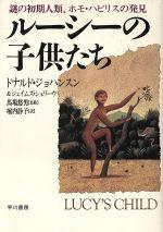 ルーシーの子供たち 謎の初期人類、ホモ・ハビリスの発見(単行本)