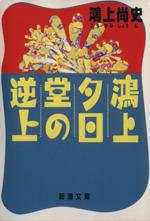 鴻上夕日堂の逆上(新潮文庫)(文庫)