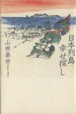日本列島幸せ探し(単行本)
