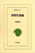 清朝史通論(東洋文庫571)(単行本)