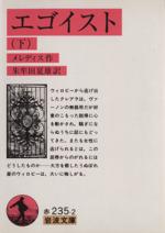 エゴイスト(岩波文庫)(下)(文庫)