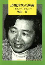 山田洋次の映画 『家族』から『学校』まで(単行本)