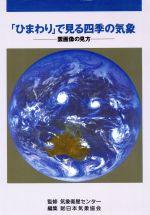 「ひまわり」で見る四季の気象 雲画像の見方(単行本)
