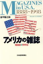 アメリカの雑誌 1888~1993(単行本)