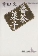 番茶菓子(講談社文芸文庫現代日本のエッセイ)(文庫)