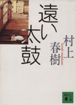 遠い太鼓(講談社文庫)(文庫)