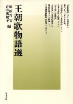 王朝歌物語選(単行本)