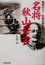 名将秋山好古 鬼謀の人・前線指揮官の生涯(光人社NF文庫)(文庫)