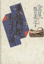 東福門院和子の涙(単行本)
