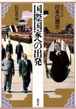 国際国家への出発(集英社版 日本の歴史21)(単行本)