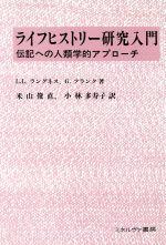 ライフヒストリー研究入門 伝記への人類学的アプローチ(単行本)