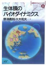 生体膜のバイオダイナミクス(実験医学バイオサイエンス8)(単行本)