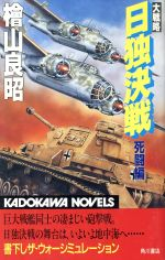 大戦略 日独決戦 死闘編(カドカワノベルズ)(新書)