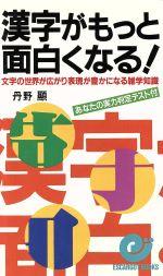 漢字がもっと面白くなる! 文字の世界が広がり表現が豊かになる雑学知識(エスカルゴ・ブックス)(新書)