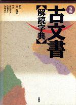 新編 古文書解読字典(単行本)