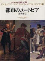 都市のユートピア 19世紀Ⅱ(NHK日曜美術館 名画への旅第18巻)(単行本)