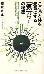 こころと体を元気にする「気」パワーの秘密 ファイルド・エネルギーで生き方が変わる(ワニの本843)(単行本)