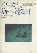 イルカと、海へ還る日(単行本)
