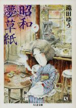 昭和夢草紙(ちくま文庫)(文庫)
