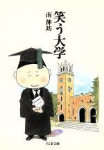 笑う大学(ちくま文庫)(文庫)