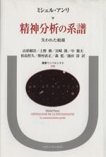精神分析の系譜 失われた始源(叢書・ウニベルシタス390)(単行本)