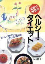 素敵にヤセるヘルシー・ダイエット おいしく食べてキレイになる本(2色刷ビジュアルシリーズ)(単行本)