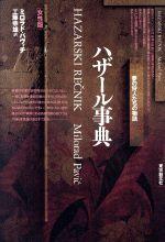ハザール事典 夢の狩人たちの物語 女性版(単行本)