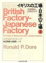 イギリスの工場・日本の工場 労使関係の比較社会学(ちくま学芸文庫)(上)(文庫)
