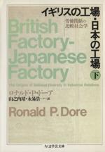 イギリスの工場・日本の工場 労使関係の比較社会学(ちくま学芸文庫)(下)(文庫)