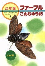 せみの話(幼年版 ファーブルこんちゅう記2)(児童書)