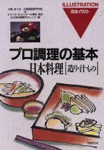 日本料理「造り・汁もの」(プロ調理の基本8)(単行本)