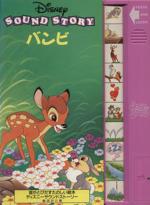 バンビ(ディズニーサウンドストーリー)(児童書)
