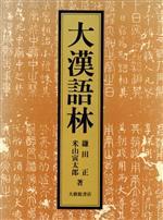 大漢語林(単行本)