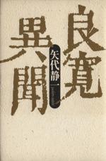 良寛異聞(単行本)