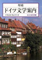 ドイツ文学案内(岩波文庫別冊 3)(文庫)