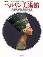 古代文明と民族の遺産ベルリン美術館3