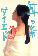 耳ツボダイエット 東洋医学で自然に痩せる(単行本)