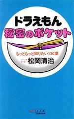 ドラえもん秘密のポケット(MY BOOK)(新書)