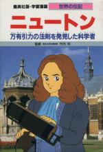 ニュートン 万有引力の法則を発見した科学者(学習漫画 世界の伝記28)(児童書)