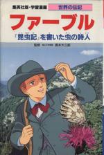 ファーブル 第2版 『昆虫記』を書いた虫の詩人(学習漫画 世界の伝記)(児童書)