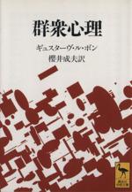 群衆心理(講談社学術文庫)(文庫)