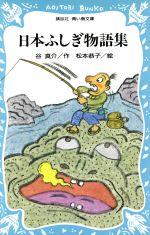 日本ふしぎ物語集(講談社青い鳥文庫)(児童書)