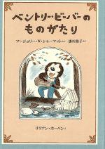 ベントリー・ビーバーのものがたり(児童書)